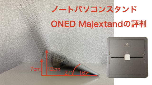 ONED Majextand 評判